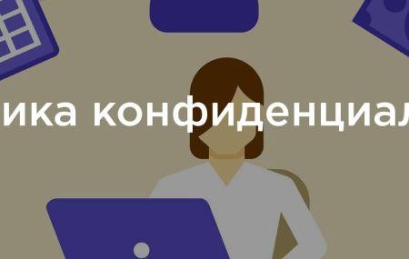 Политика конфиденциальности ВКонтакте – образец 2020 года