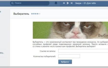 Как создать розыгрыш (конкурс) в группе Вконтакте – пошаговая инструкция