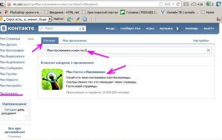 Гости ВКонтакте – как узнать, кто заходил ко мне на страницу: просмотр через программу