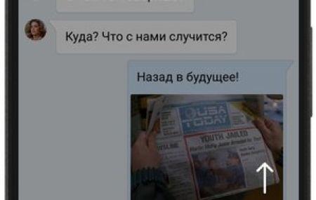 Как отправить голосовое сообщение Вконтакте?
