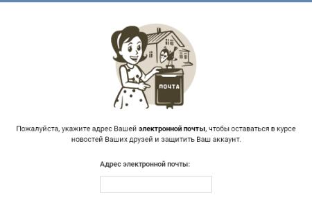 Как привязать страницу в ВК к почте