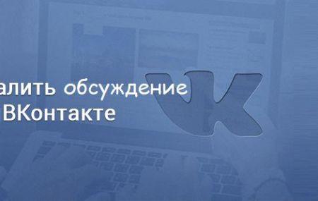 Как удалить обсуждение в группе ВКонтакте