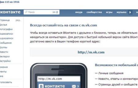 Мобильная версия ВКонтакте – моя страница: вход на сайт