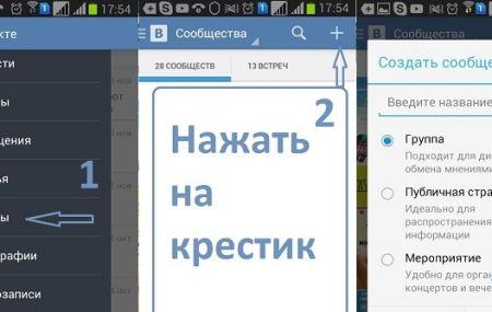 Как создать свое сообщество в Контакте: пошаговая инструкция