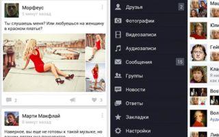Как обновить ВК на телефоне на Андроид и iOS