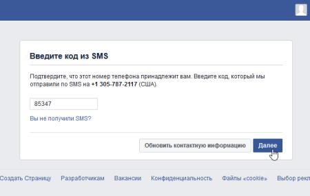 Регистрация в ВКонтакте через Фейсбук – онлайн: пошаговая инструкция