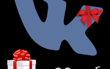 Бесплатные подарки в ВК в 2019 году: когда будут и как получить