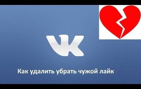 Как убрать лайк ВКонтакте от другого человека на фото или записи