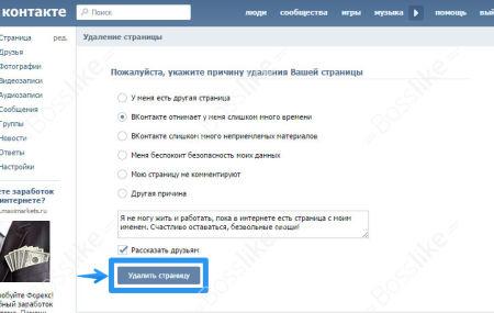 Как удалить заблокированную страницу в Вконтакте