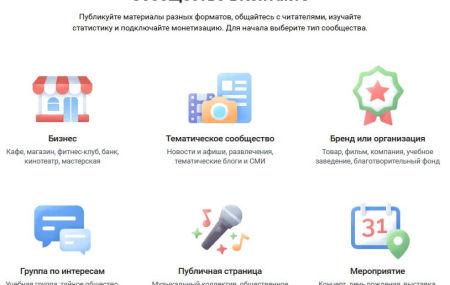 Как создать закрытую группу Вконтакте в новой версии 2020 года?