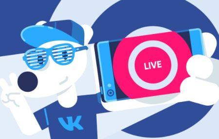 Скачать Вк Лайф (VK Live) на компьютер и телефон