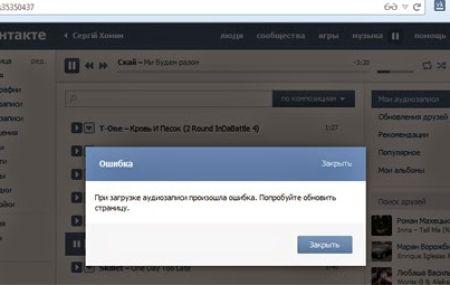 При загрузке аудиозаписи произошла ошибка «попробуйте обновить страницу Вк» – причины и что делать?