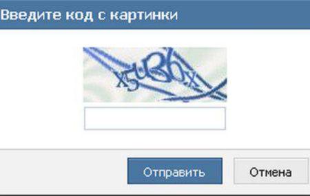 При входе в ВК просит ввести код с картинки как убрать