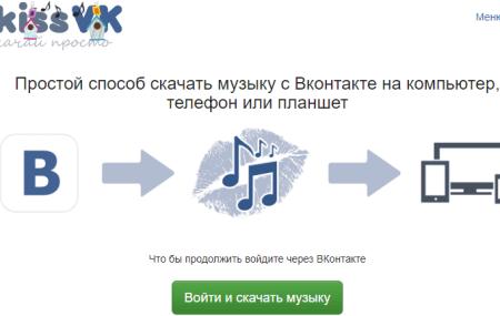 20 способов, как скачивать музыку из ВК бесплатно на компьютер и телефон