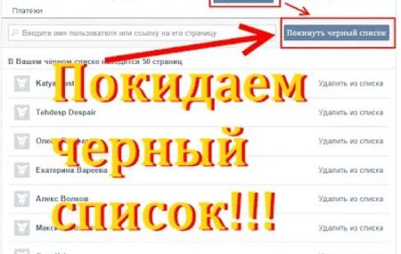 Как обойти и выйти из черного списка ВКонтакте