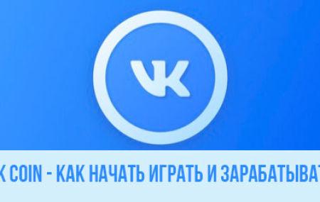 VK Coin – что это, зачем нужен и куда потратить валюту?