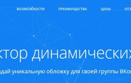 Как сделать динамическую обложку Вконтакте – пошаговая инструкция