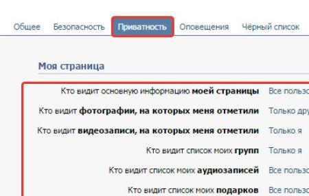 Как закрыть доступ к странице в контакте для посторонних: инструкция