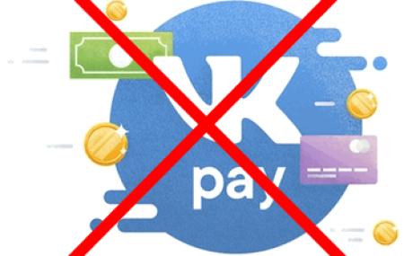 Как удалить ВК Пей аккаунт и паспортные данные навсегда