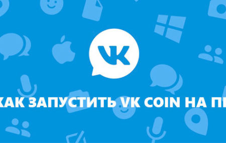 Как запустить и играть VK Coin на ПК или телефоне