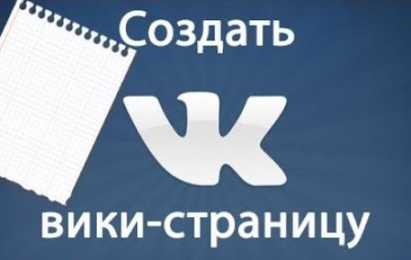 Создание вики страниц вконтакте – wiki разметка для чайников