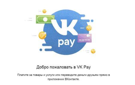 Как сделать расширенный аккаунт в VK Pay
