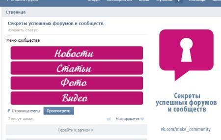 Как создать меню в группе ВКонтакте