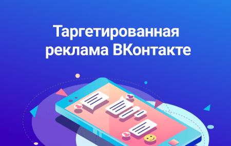 Таргетированная реклама ВКонтакте: как настроить и запустить РК