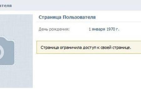 Как Вконтакте ограничить доступ к своей странице всем кроме друзей?