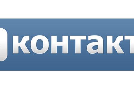 Как убрать человека из подписчиков В Контакте: навсегда и сразу: способы