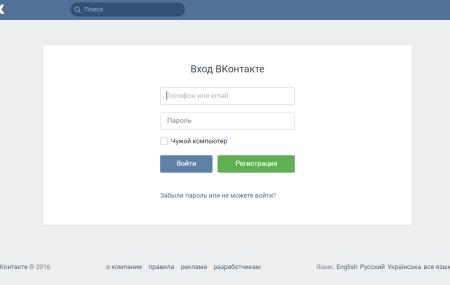 vk com – добро пожаловать Вконтакте моя страница: вход на сайт русская версия