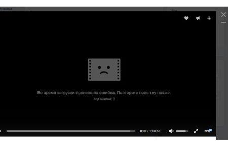«Код ошибки 3» в ВК во время загрузки видео – причины и что делать?