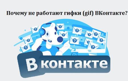 Почему не работают гифки (gif) ВКонтакте – причины и что делать?