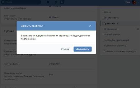 Как заблокировать свою или чужую страницу в ВК