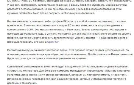 Как скачать свои данные из Вконтакте?