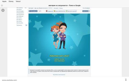 Почему Аватария не загружается Вконтакте – причины и что делать?