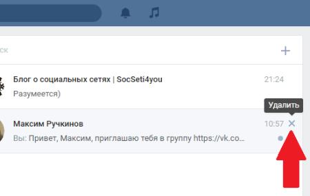 Как полностью удалить переписку Вконтакте – быстро всю