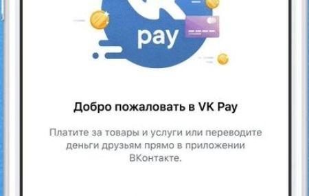 VK Pay «Вы не прошли идентификацию» – причины и что делать?