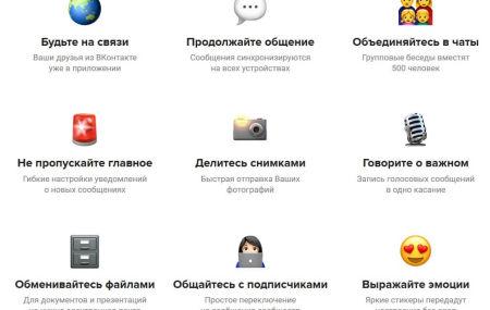 VK Messenger для Windows – скачать и установить