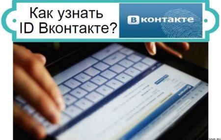 Как узнать местоположение человека по ID ВКонтакте