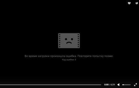 «Код ошибки 4» в ВК видео – причины и что делать?