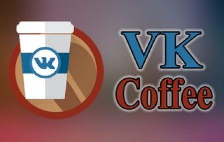 Скачать ВК Кофе на Айфон бесплатно – последняя версия