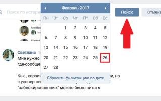 Как узнать дату создания группы в Вк?