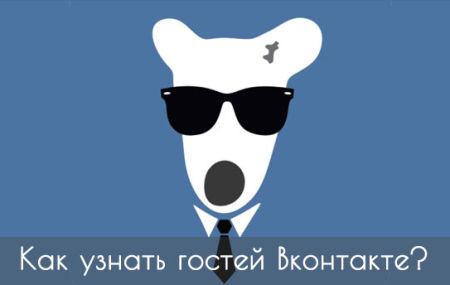 Как посмотреть кто заходил на мою страницу ВКонтакте