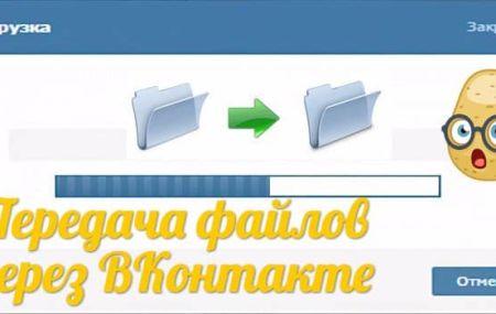 Как отправить папку с файлами или архив (документ) в ВК