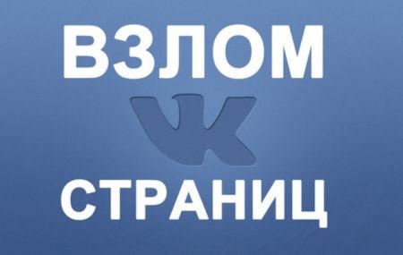 Как взломать переписку ВКонтакте