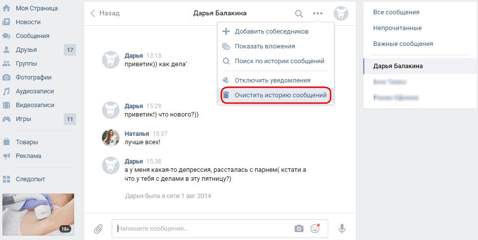 как удалить все сообщения в вконтакте за один раз в новой версии