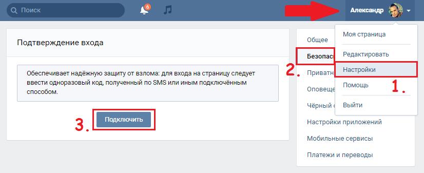 как в контакте изменить пароль