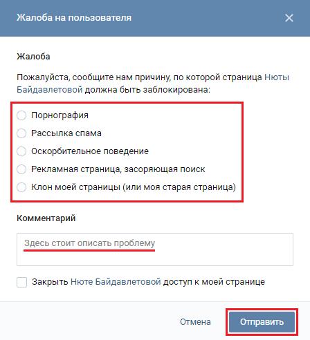 как в вк заблокировать пользователя