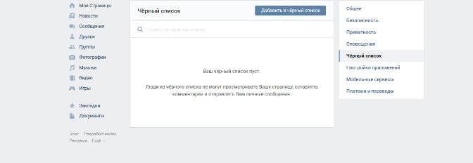 как вк ограничить доступ к своей странице
